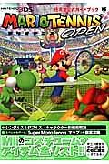 マリオテニス OPEN 任天堂公式ガイドブック