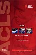ACLS (二次救命処置)プロバイダーマニュアル<日本語版>