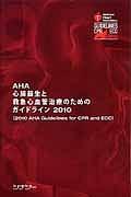 AHA 心肺蘇生と救急心血管治療のためのガイドライン<日本語版> 2010