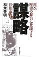 謀略 再び歴史の舞台に登場する 松川事件