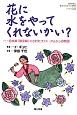 花に水をやってくれないかい? 教科書に書かれなかった戦争60 日本軍「慰安婦」にされたファン・クムジュの物語