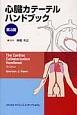 心臓カテーテルハンドブック<第3版>