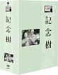 木下惠介生誕100年 木下恵介劇場 記念樹 DVD-BOX