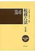 税務六法 法令編 CD-ROM付き 平成24年