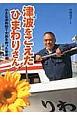 津波をこえたひまわりさん 小さな連絡船で大島を救った菅原進