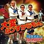 大変なンすからもォ。きだまきしとTake It All JAPAN ~テキトー・ジャパン~(DVD付)