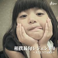 相撲甚句レジェンド2~ALL STARS~