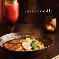 ジャズ麺 ~麺好き専用 極上のジャズ~