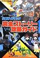 ポケットモンスターブラック2 ポケットモンスターホワイト2 公式ガイドブック 完全ストーリー攻略ガイド NINTENDODS