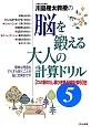 川島隆太教授の脳を鍛える大人の計算ドリル 3つの数のたし算ひき算・記憶計算60日 (5)