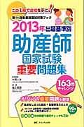 『出題基準別 助産師国家試験重要問題集 2013』葉久真理