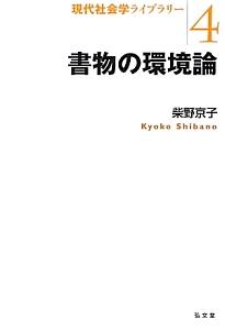 書物の環境論 現代社会学ライブラリー4