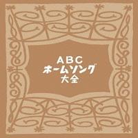 小林啓子『ABCホームソング・アーカイヴス』