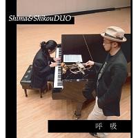 Shima & ShikouDUO『呼吸』