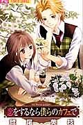 『恋をするなら僕らのカフェで』鷲尾美枝