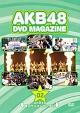 DVD MAGAZINE VOL.2 AKB48 夏のサルオバサン祭り in 富士急ハイランド