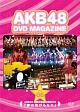DVD MAGAZINE VOL.6 AKB48 薬師寺奉納公演2010「夢の花びらたち」