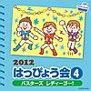 2012 はっぴょう会(4) バスターズレディーゴー!