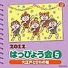 2012 はっぴょう会(5) 大江戸とりもの帳