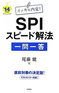 SPIスピード解法 一問一答 イッキに内定! 2014