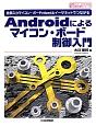 Androidによるマイコン・ボード制御入門 サンデー・プログラマのための教科書シリーズ 全部入りマイコン・ボードmbedとイーサネットでつ