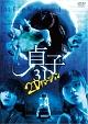 貞子3D ~2Dバージョン DVD~