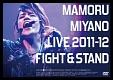 MAMORU MIYANO LIVE 2011-12 ~FIGHT&STAND~