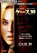 ケース39 スペシャル・コレクターズ・エディション