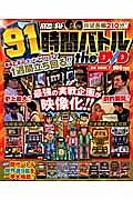 パチスロ必勝ガイド 91時間バトル the DVD