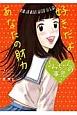 るみちゃんの事象 (2)
