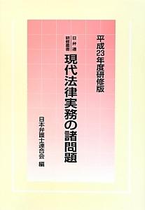 現代法律実務の諸問題<研修版> 平成23年