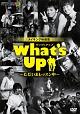 What's Up(ワッツ・アップ)〜ただいまレッスン中〜