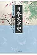 日本文学史 近代・現代篇7
