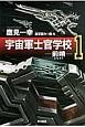 宇宙軍士官学校 前哨-スカウト-(1)