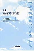 『詩集・私を映す空』小池栄子