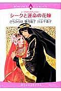 シークと運命の花嫁 シークロマンスアンソロジー