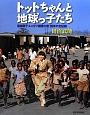 トットちゃんと地球っ子たち 黒柳徹子ユニセフ親善大使 28年の全記録