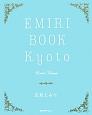 EMIRI BOOK Kyoto