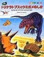 恐竜 トリケラトプスとウミガメのしま カルカロドントサウルスとたたかうまき