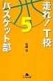 走れ!T校バスケット部 (5)