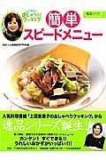 簡単スピードメニュー 上沼恵美子のおしゃべりクッキング 逸品シリーズ1