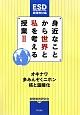 身近なことから世界と私を考える授業 オキナワ 多みんぞくニホン 核と温暖化(2)