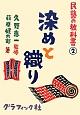 染めと織り 民藝の教科書2