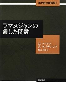 ラマヌジャンの遺した関数 本格数学練習帳1