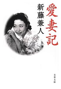 『愛妻記』新藤兼人