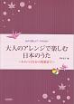 女声合唱とピアノのための 大人のアレンジで楽しむ 日本のうた わらべうたから唱歌まで