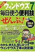 ウィンドウズ7 毎日使う便利技「ぜんぶ」!<決定版>