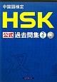 中国語検定 HSK公式過去問集 2級