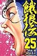 餓狼伝 (25)