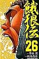 餓狼伝 (26)